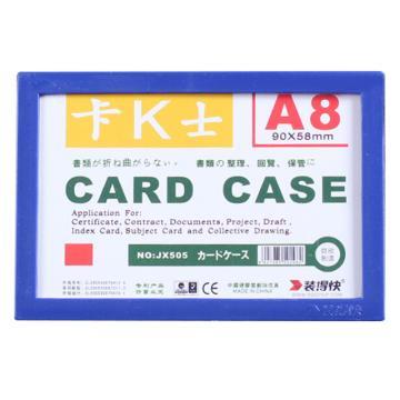 裝得快 卡K士A8磁性硬膠套,90*58mm 藍色 單位:個