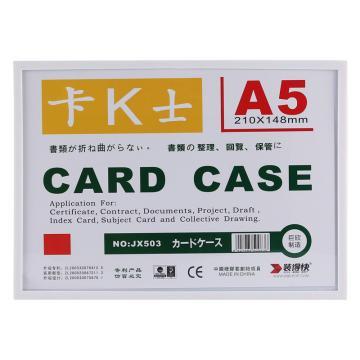 裝得快 卡K士A5磁性硬膠套,210*148mm 白色 單位:個