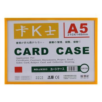 裝得快 卡K士A5磁性硬膠套,210*148mm 黃色 單位:個