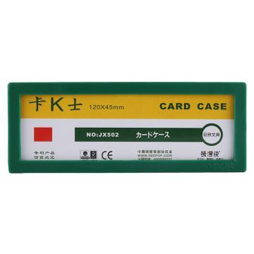 装得快 卡K士磁性硬胶套,绿色 120*45MM 单位:个