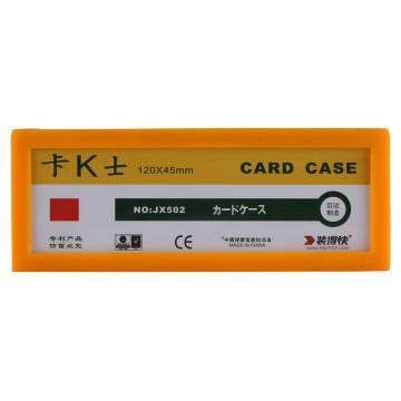 装得快 卡K士磁性硬胶套,黄色 120*45MM 单位:个