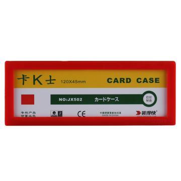 装得快 卡K士磁性硬胶套,红色 120*45MM 单位:个