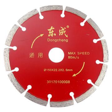 东成 通用型开槽切割片,Φ150×22.2×2.0mm,150开槽片,30170100008