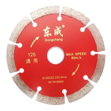 东成 通用型金刚石切割片,Φ125×22.2×2.0mm,125通用片,30170100032