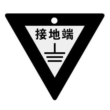 接地端 三角形接地标识牌 铝板边长70mm,厚0.5mm 中间打孔4mm