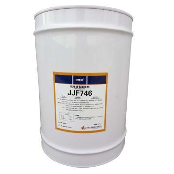 江洁枫 机电设备清洗剂,JJF746,20kg/桶