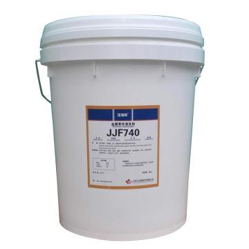 江潔楓 金屬零件清洗劑,JJF740,20kg/桶