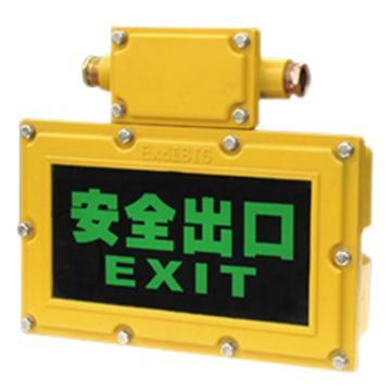 翰明光族 GNLC8220-CK LED防爆应急出口灯 6W 壁挂式安装 单位:个