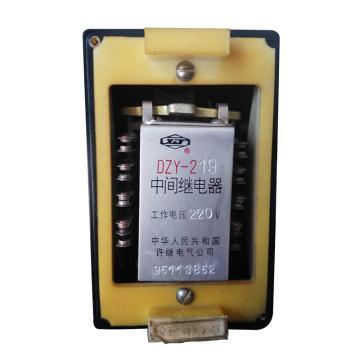 许继 中间继电器,DZY-219/220V,含底座