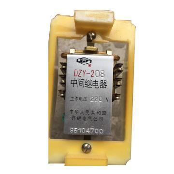 许继中间继电器,DZY-208/220V,含底座