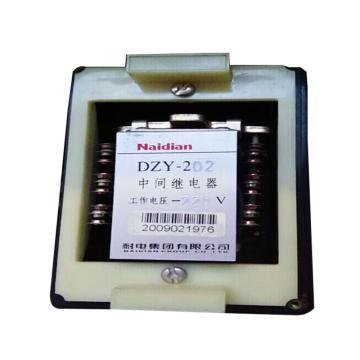 耐电 中间继电器,DZY-202 220V 板前接线