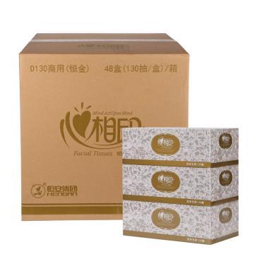 心相印130抽双层盒装纸面巾 D130  48盒/箱(单位:箱)