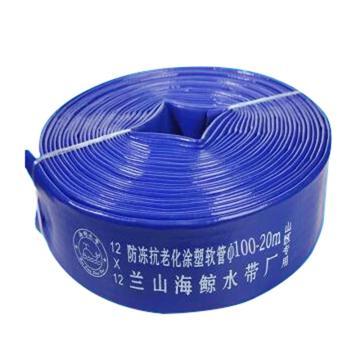 全塑防冻水带50米,口径100mm,工作压力0.8,100-50m