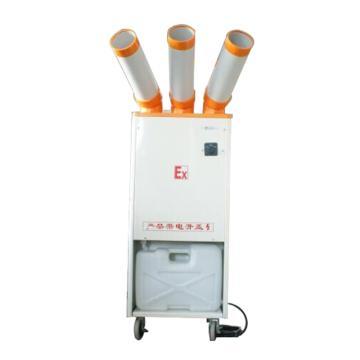 华东防爆 防爆移动式空调器(点对点制冷机),BKFR-50(BSS-56EC-8A),220V,制冷量5.6KW,3个冷风口