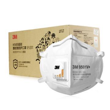3M 9501V+ 舒适款颗粒物防护口罩,15个/包,10包/箱