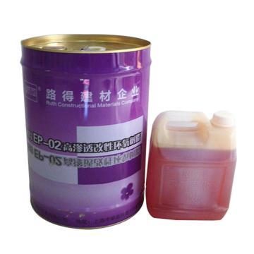 路得 高渗透改性环氧树脂+环氧固化剂,ep-02, 20kg+4kg