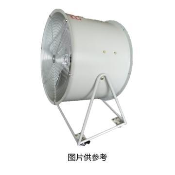 巨风 防爆型岗位式移动轴流风机(带后防护网罩),BT35-11-5-0.37KW,380V,960rpm