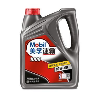 美孚 机油,速霸1000,10W-40,SN级,4L/瓶