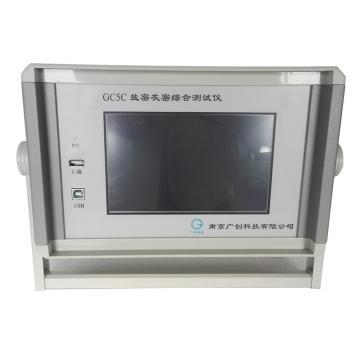 南京广创 盐密灰密综合测试仪,GC5C