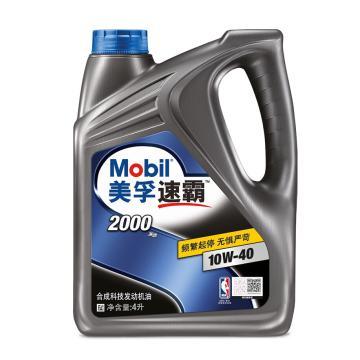 美孚 机油,速霸2000X2,10W-40,SN级,4L/桶