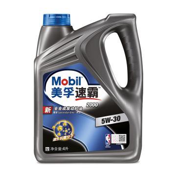 美孚 机油,速霸2000,5W-30,SN级,4L/桶