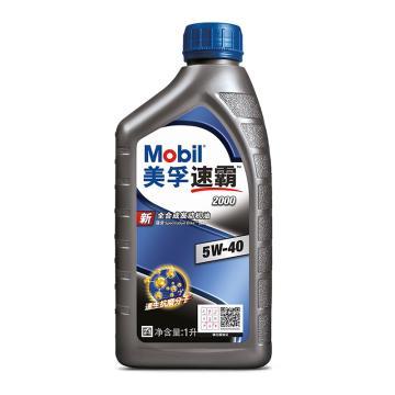 美孚 机油,速霸2000,5W-40,SN级,1L/桶