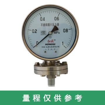 红旗 不锈钢隔膜压力表,YTPN100B/MF 0-0.1Mpa 全304不锈钢 DN50法兰径向安装表盘直径100mm