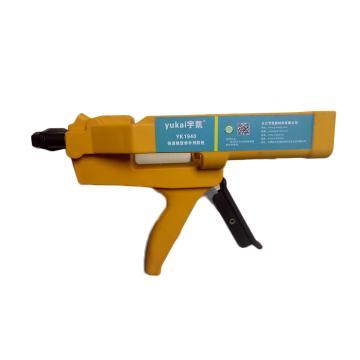 宇凯快速橡胶修补剂胶枪,双管胶枪(配合YK1930使用),YK1940
