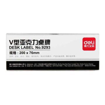 得力 V型亚克力桌牌,透明,200×76mm9293 单个