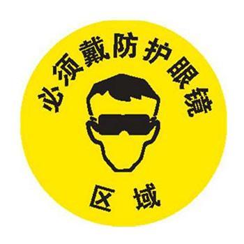 安赛瑞 地贴警示标识 必须戴防护眼镜,直径40cm