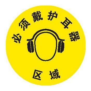 安赛瑞 地贴警示标识 必须戴护耳器,直径40cm