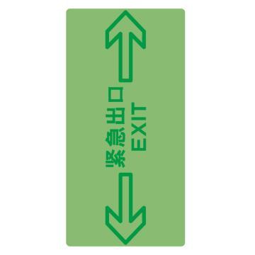 消防安全出口地贴荧光标识-双向,300×150mm,18小时持续发光膜,表面覆3M超强耐保护膜