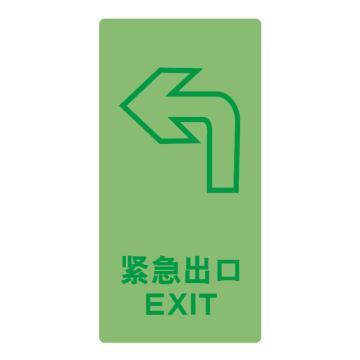 消防安全出口地贴荧光标识-左转弯,300×150mm,18小时持续发光膜,表面覆3M超强保护膜