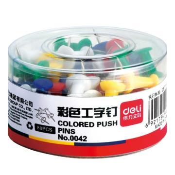 得力 彩色工字钉  80枚/筒  0042 单位:筒