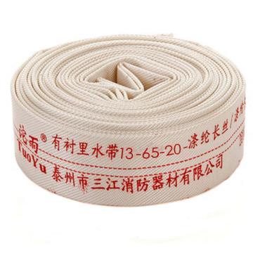沱雨 聚氨酯衬里轻型水带,口径65mm,工作压力1.3,长度20m(不含接口)