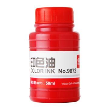得力 印色油,紅色 9872 單瓶