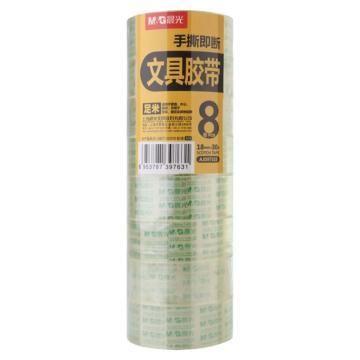 晨光 M&G 透明膠帶,AJD97323 18mm*30y 8卷/筒 單位:筒