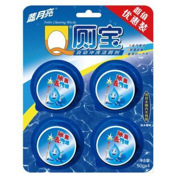 蓝月亮BluemoonQ厕宝,洁厕宝 蓝泡泡 马桶除臭 去味洁厕块(松木香型)50g*4块装