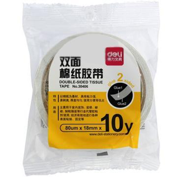 得力 棉纸双面胶带,18mm*10y 30406 1卷/袋 单位:卷
