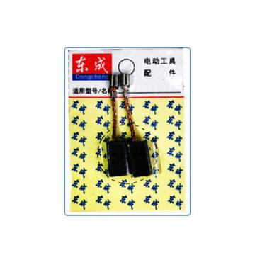 东成S1M-FF03-100A角磨机碳刷,10付起订