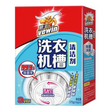 立白 威王洗衣机槽清洁剂,125g*3包/盒*15盒/箱 单位:盒