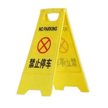 A字告示牌,禁止停车,长620×宽300×脚宽200mm