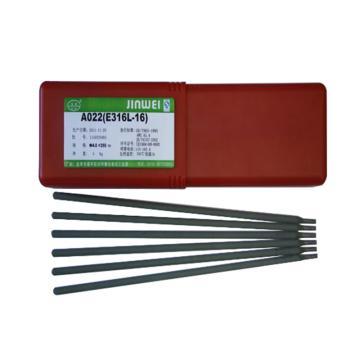 北京金威A022(E316L-16)不锈钢焊条,直径2.5mm,20公斤/箱(红绿随机发货)