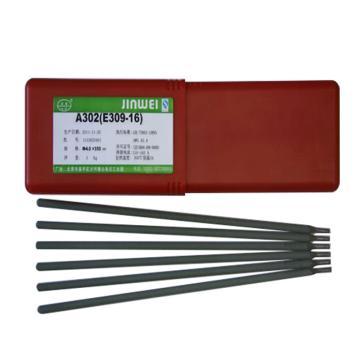 北京金威A302(E309-16)不锈钢焊条,直径3.2mm,20公斤/箱