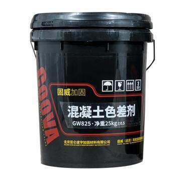 COOVA 混凝土色差调整剂,GW825,25KG/桶