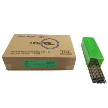 上海电力牌承压设备用碳钢焊条,PP-J427 (E4315),Φ2.5,20公斤/箱
