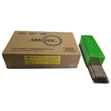 上海电力牌承压设备用不锈钢焊条,PP-A022 (E316L-16),Φ2.5,20公斤/箱