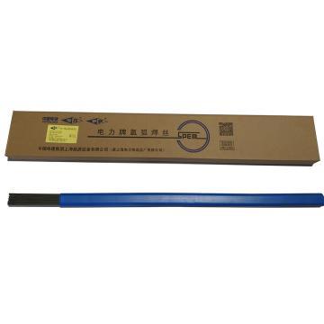 上海電力牌承壓設備用不銹鋼鎢極氬弧焊絲,PP-TIG309(ER309,S309),Φ1.6,20公斤/箱