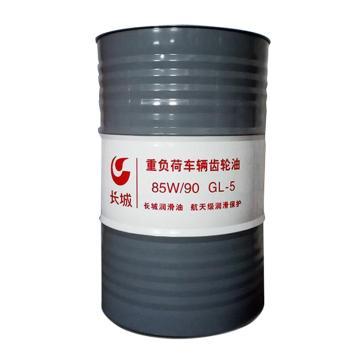长城 车用齿轮油,85W-90 GL-5,170kg/桶