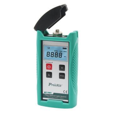 宝工 Pro'skit光纤光源表 (带电池),MT-7801-FC